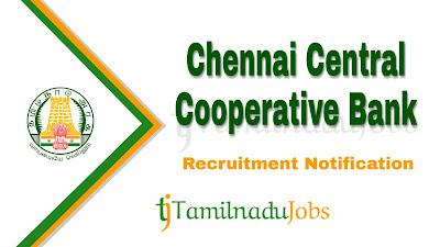 Chennai Central Cooperative Bank Recruitment 2020, Chennai Central Cooperative Bank Recruitment Notification 2020, govt jobs in tamilnadu, tn govt jobs, bank, Latest Chennai Central Cooperative Bank Recruitment update