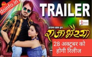 raja bhaiya ek awara chhattisgarhi movie,राजा भैया एक आवारा,raja bhaiya ek awara,upcoming cg movie,latest cg movie free download,chhollywood movie free download,