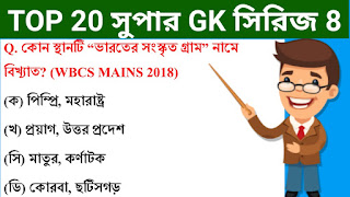BANGLA GK I TOP 20 SUPER GK SERIES 8 I WB POLICE, WBPSC, RAILWAY EXAMS I PDF