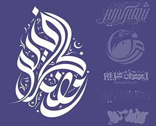 حقيبة #مصمم_رمضان   خطوط عربي   اكثر من 10 مخطوطات جديدة لشهر رمضان المبارك