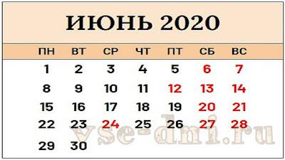 как отдыхаем в июне 2020 года в России