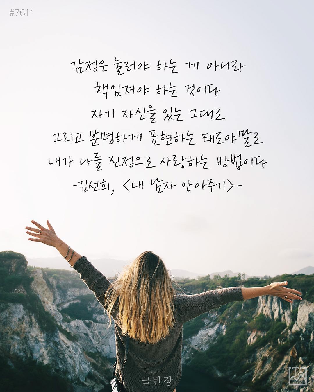 감정은 책임져야 하는 것이다 - 김선희, <내 남자 안아주기>