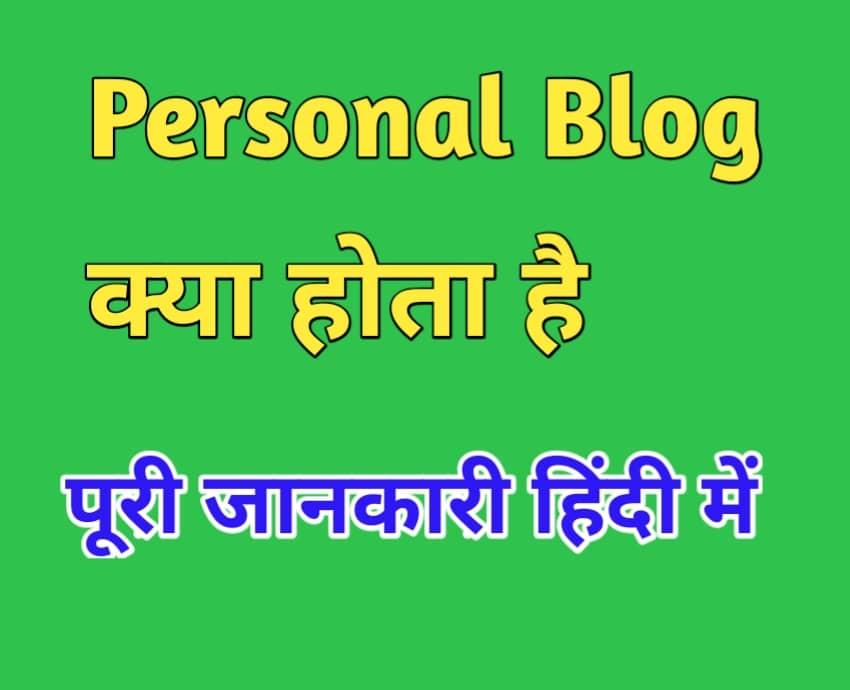 Personal Blog Meaning In Hindi-Personal blog क्या होता है पूरी जानकारी हिंदी में-NEW UPDATED 2021
