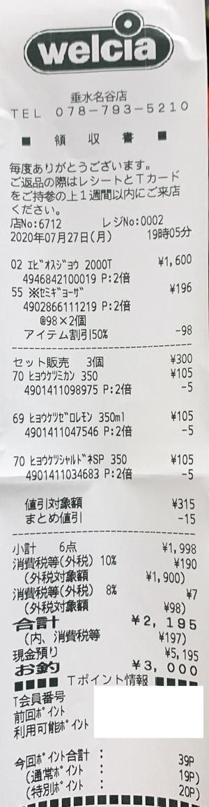 ウエルシア 垂水名谷店 2020/7/27のレシート