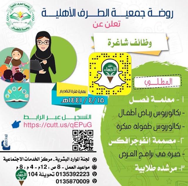 وظائف-شاغرة-نسائية-في-السعودية