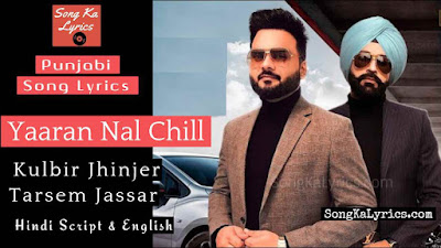 yaaran-nal-chill-lyrics-kulbir-jhinjer