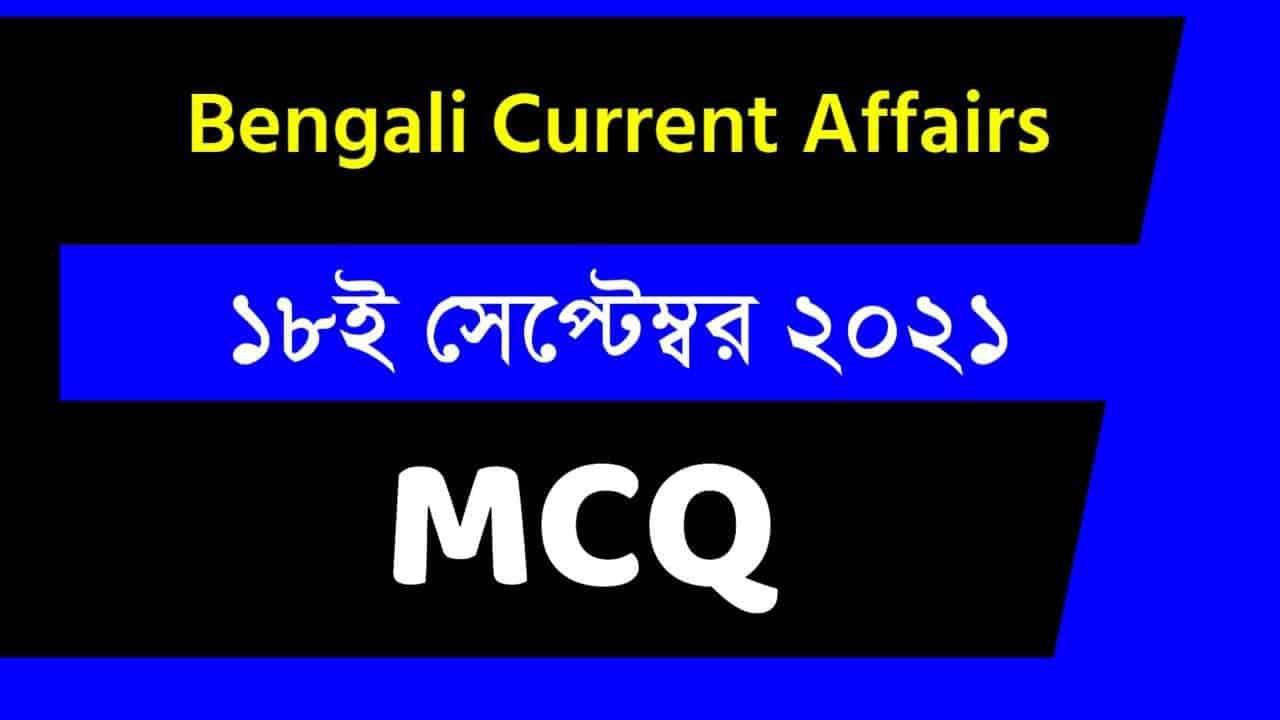 18th September Bengali Current Affairs 2021