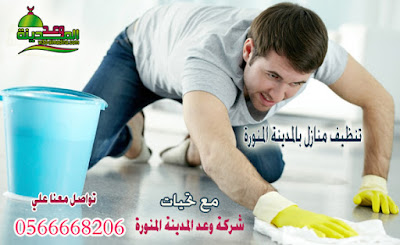 غسيل منازل بالمدينة المنورة 0566668206