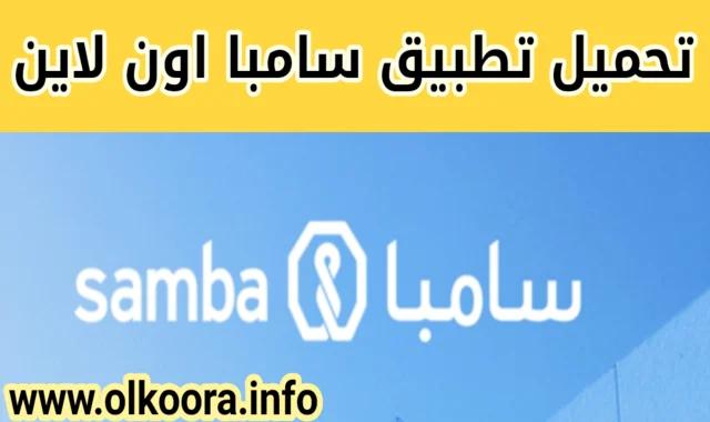 تحميل تطبيق سامبا اون لاين للأندرويد و للأيفون مجانا
