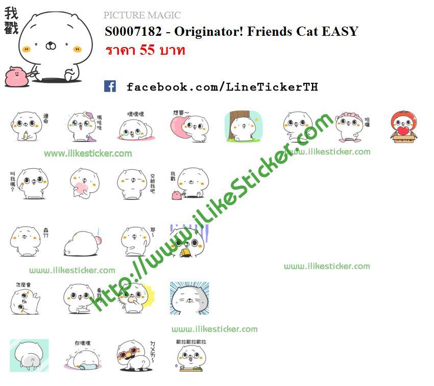 Originator! Friends Cat EASY