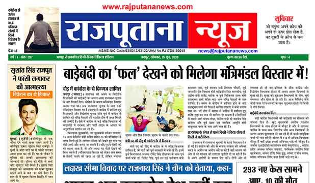 राजपूताना न्यूज़ ई पेपर 15 जून 2020 राजस्थान डिजिटल एडिशन