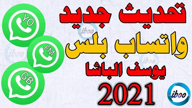 تحميل YoWhatsApp احدث اصدار 2021