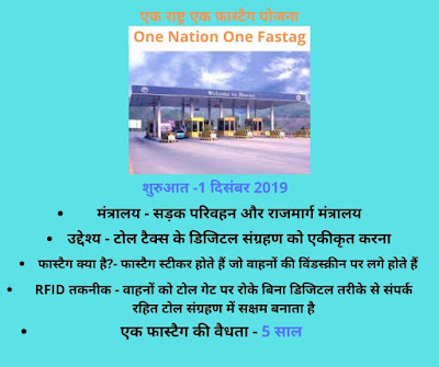 one nation one fastag
