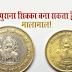 10 रुपए का एक पुराना सिक्का बना सकता है आपको लखपति, 10 लाख रुपए तक पाने का मौका