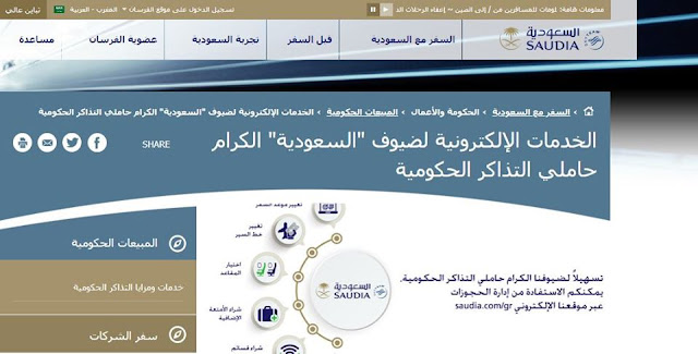 الخطوط الجويه السعوديه الحجز عبر الانترنت