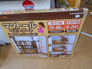 中古のママトールベビーゲート1990円72㎝から85㎝