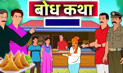 Stories for kids in marathi