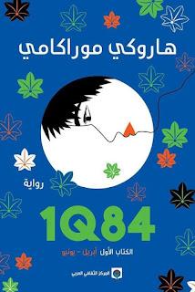 الكتاب الأول