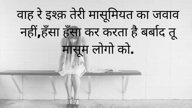 Broken Heart Love Status in Hindi