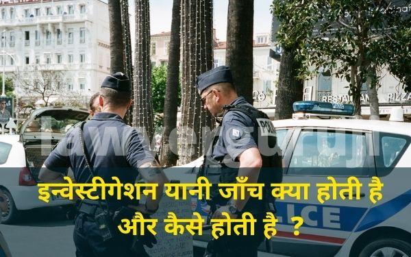 इन्वेस्टीगेशन यानी जाँच क्या होती है और कैसे होती है  Investigation kya hoti hai iski puri jankari in Hindi