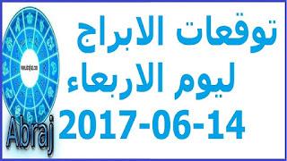 توقعات الابراج ليوم الاربعاء 14-06-2017