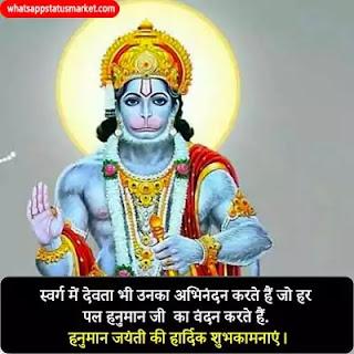 hanuman jayanti images download hd