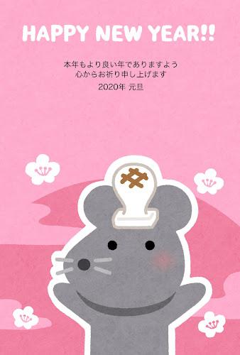 頭にお餅を乗せたネズミのイラスト年賀状(子年)