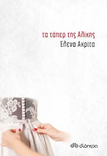 Τα ταπερ της Αλικης - Εκδόσεις Διόπτρα - Ελενα Ακρίτα - βραβεία public 2020 - Μαρία Μπρέντα