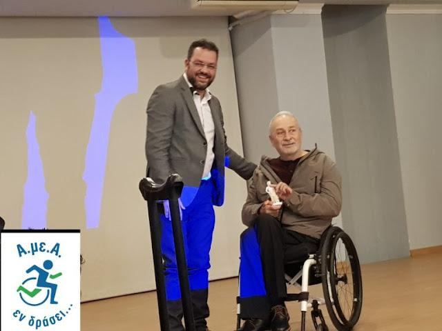 Με επιτυχία η εκδήλωση Βράβευσης Ελλήνων Παραολυμπιονικών στο Λυγουριό Αργολίδας