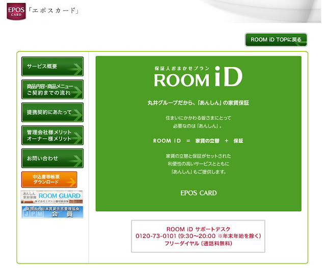https://www.eposcard.co.jp/campaign/roomid/bb/index.html