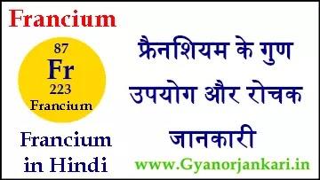 फ्रैनशियम (Francium) के गुण उपयोग और रोचक जानकारी Francium in Hindi