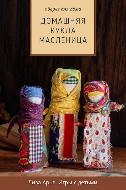 Домашняя Кукла Масленица