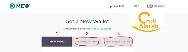 طريقة التسجيل في محفظة ماي إيثر myetherwallet