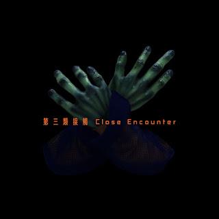 Will Pan 潘瑋柏 - Close Encounter 第三類接觸 ((Di San Lei Jie Chu) Lyrics 歌詞 with Pinyin