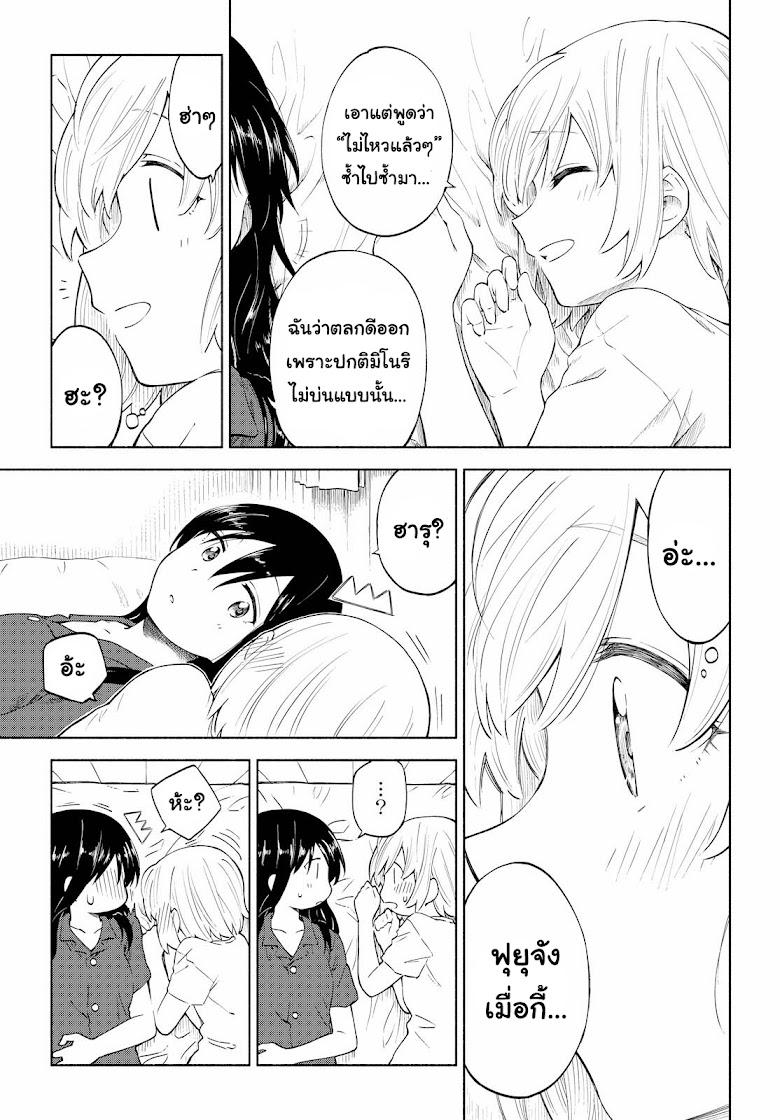 Tsurezure Biyori - หน้า 15