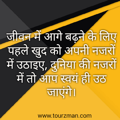 motivational suvichar thought in hindi images