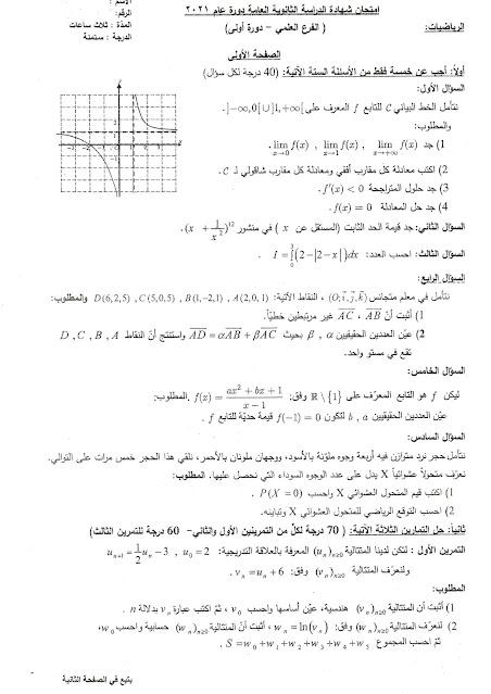 اسئلة الرياضيات بكالوريا 2021 الدورة الاولى (1)