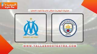 مشاهدة مباراة مانشستر سيتي ومارسيليا اليوم 27-10-2020 في دوري أبطال أوروبا