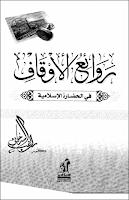 تحميل كتاب روائع الاوقاف في الحضارة الاسلامية