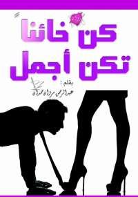 تحميل رواية كن خائناً تكن أجمل PDF عبد الرحمن مروان حمدان