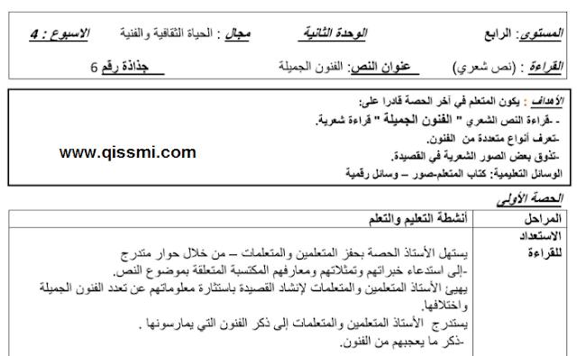 جذاذات الأسبوع الرابع من الوحدة الثانية، اللغة العربية للمستوى الرابع