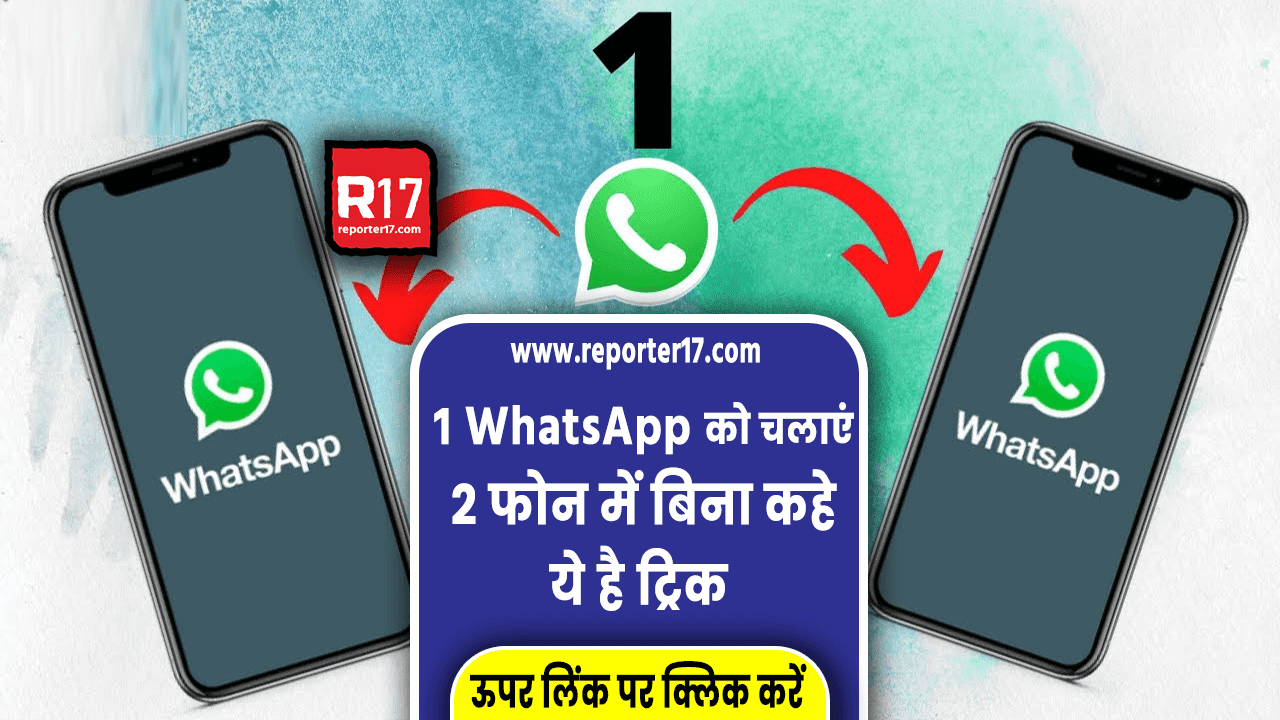 1 whatsapp 2 mobile kaise chalaye