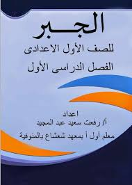 مذكرة جبر للصف الأول الاعدادي الترم الأول لعام 2021