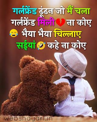 हिंदी funny शायरी फेसबुक स्टेटस