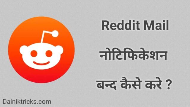 Reddit Mail Notifications को बंद कैसे करे ?