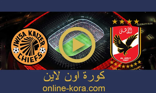 مباراة الأهلي وكايزرشيفس بث مباشر