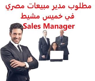 وظائف السعودية مطلوب مدير مبيعات مصري في خميس مشيط Sales Manager