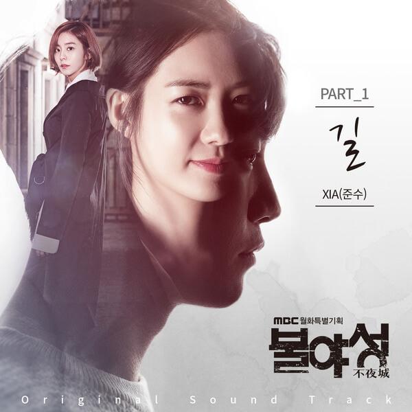 XIA (JUNSU) (준수) – 길 (Road) Lyrics [Night Light (불야성) OST Part.1]