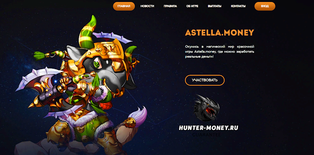 Обзор и отзывы Astella.money - Игра с выводом средств и доходностью до 100% в месяц