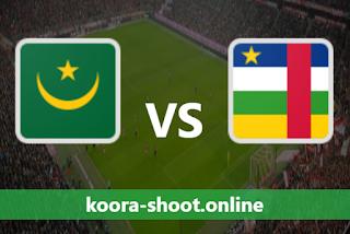 بث مباشر مباراة افريقيا الوسطى وموريتانيا اليوم بتاريخ 30-03-2021